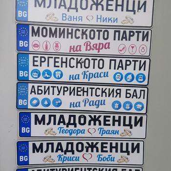 Индивидуална табела